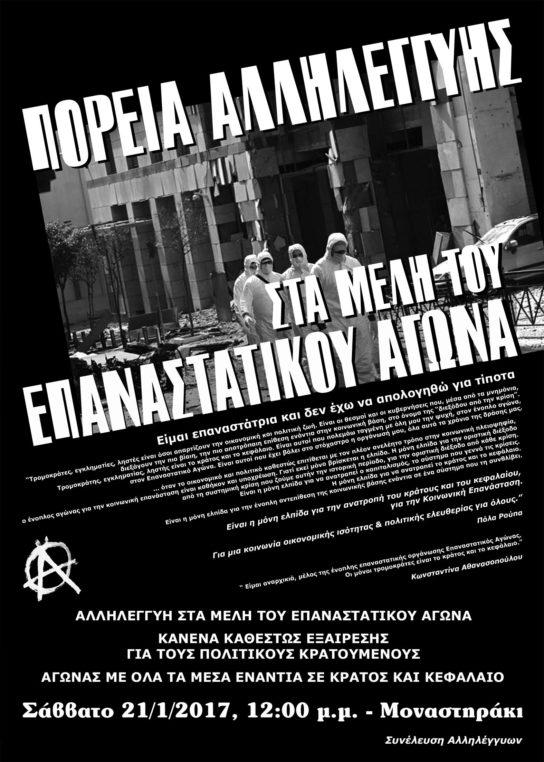 AFISA_E.A.-544x762.jpg